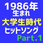 【1986年生まれヒットソング集】大学生の時に流行った曲のまとめPart.1