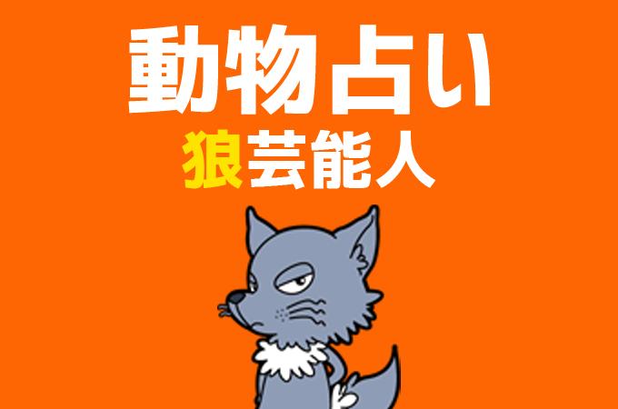 【動物占い】「狼」の芸能人まとめと他の動物との相性を解説