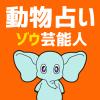 【動物占い】「ゾウ」の芸能人まとめと他の動物との相性を解説