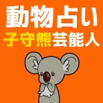 【動物占い】「子守熊」の芸能人まとめと他の動物との相性を解説