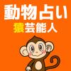 【動物占い】「猿」の芸能人まとめと他の動物との相性を解説
