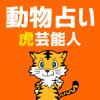 【動物占い】「虎」の芸能人まとめと他の動物との相性を解説