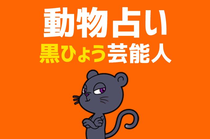 【動物占い】「黒ひょう」の芸能人まとめと他の動物との相性を解説