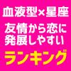 【血液型×星座ランキング】友情から恋に発展しやすい1位~48位発表