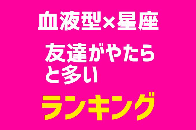 【血液型×星座ランキング】友達がやたらと多い1位~48位発表