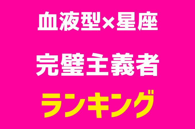 【血液型×星座ランキング】完璧主義者1位~48位発表