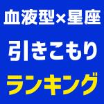 【血液型×星座ランキング】引きこもり1位~48位発表