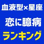 【血液型×星座ランキング】恋に臆病1位~48位発表