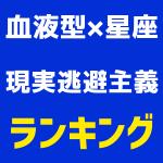 【血液型×星座ランキング】現実逃避主義1位~48位発表