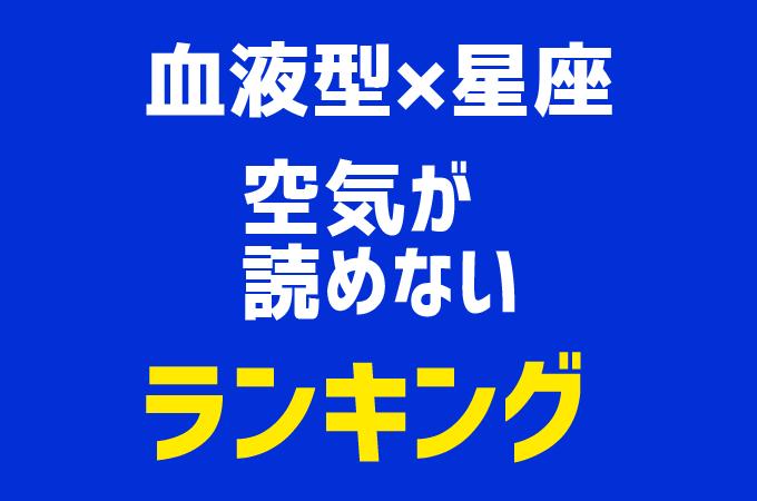 【血液型×星座ランキング】空気が読めない1位~48位発表