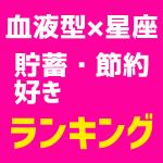 【血液型×星座ランキング】貯蓄・節約好き1位~48位発表