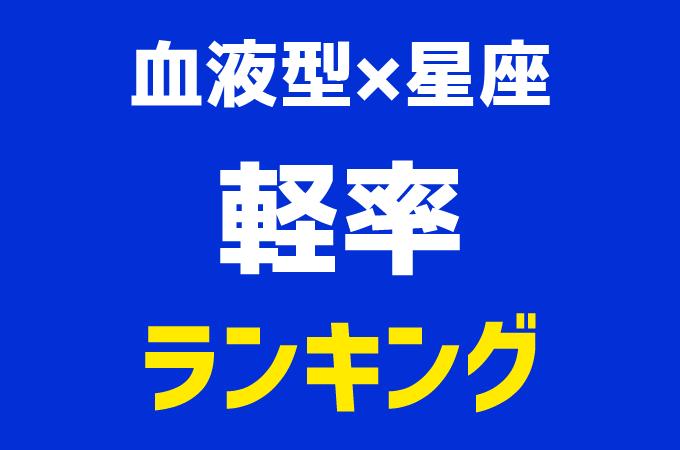 【血液型×星座ランキング】軽率1位~48位発表