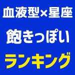 【血液型×星座ランキング】飽きっぽい1位~48位発表