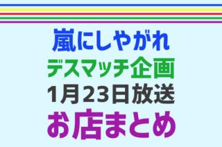 【デスマッチ企画】嵐にしやがれ2016年1月23日放送「男だけで食べたい新年鍋」で紹介されたお店まとめ