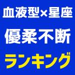 【血液型×星座ランキング】優柔不断1位~48位発表