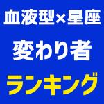 【血液型×星座ランキング】変わり者1位~48位発表
