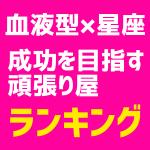 【血液型×星座ランキング】成功を目指す頑張り屋1位~48位発表