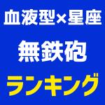 【血液型×星座ランキング】無鉄砲1位~48位発表