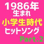 【1986年生まれヒットソング集】小学生の時に流行った曲のまとめPart.2