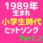 【1989年生まれヒットソング集】小学生の時に流行った曲のまとめPart.2
