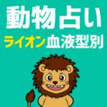 【動物占い×血液型】「ライオン」の血液型別診断と相性の良いどうぶつの紹介