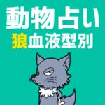 【動物占い×血液型】「狼」の血液型別診断と相性の良いどうぶつの紹介
