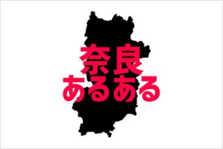 【県民必見!!】奈良あるあるのまとめ