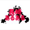 【県民必見!!】長崎あるあるのまとめ