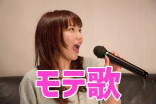 【モテ歌】カラオケで可愛いと思われるモテる歌-女性編-