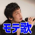 【モテ歌】カラオケでカッコイイと思われるモテる歌-男性編-