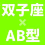 双子座×AB型はどんな人?相性のよい星座×血液型と芸能人のまとめ