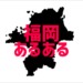 【県民必見!!】福岡あるあるのまとめ