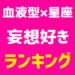 【血液型×星座ランキング】妄想好き1位~48位発表